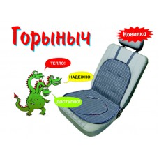 ГОРЫНЫЧ  обогреватель на сиденье со спинкой